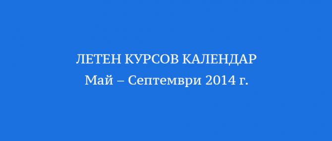 Летен курсов календар – 2014