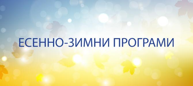 ЕСЕННO-ЗИМНИ ПРОГРАМИ – 2014