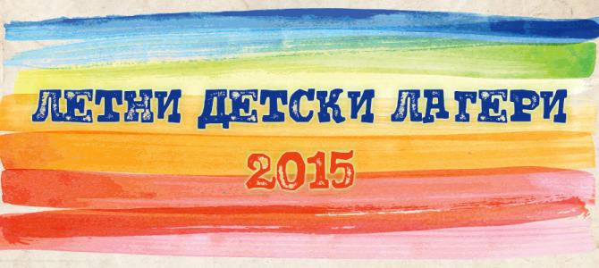 2015 – Летни детски лагери