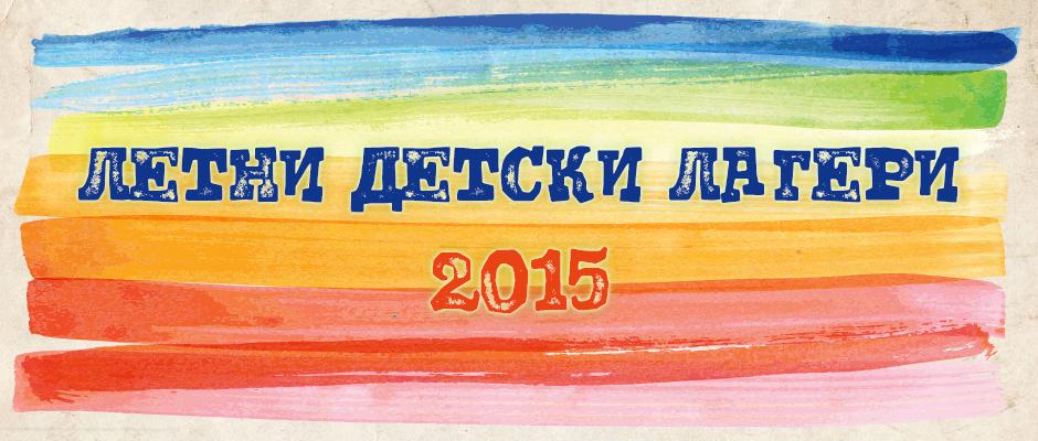 slider-summer-2015