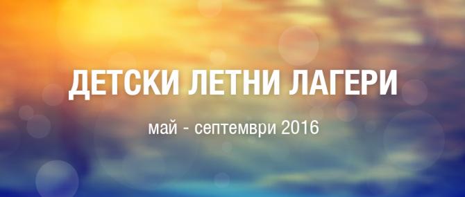Летни детски лагери – 2016