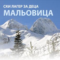 Детски ски лагер – Мальовица