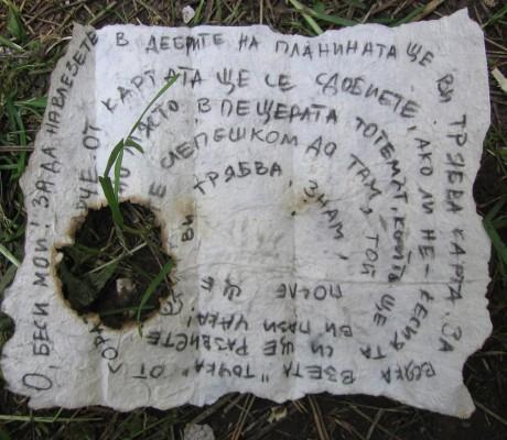 """""""Експедиция следа 12 – тайната на траките"""" – 05.07 – 11.07.2018г."""