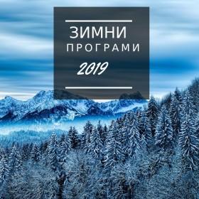 Зимни приключения