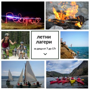 Летни лагери 2019